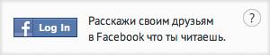 Социальный виджет: Facebook Reader