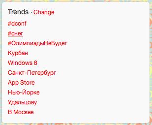 Вывод #dconf в тренды России