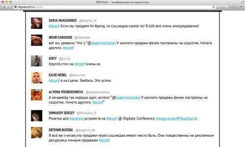 Twitter трансляция на конференции Digitale